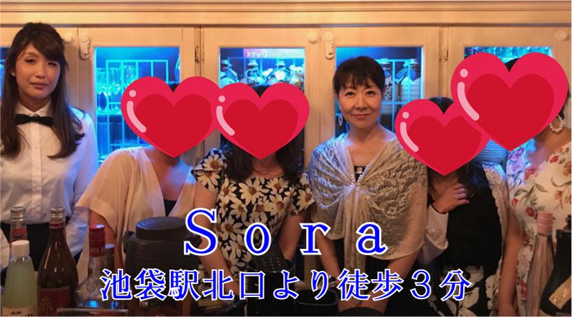 【池袋】SORAスタッフ画像