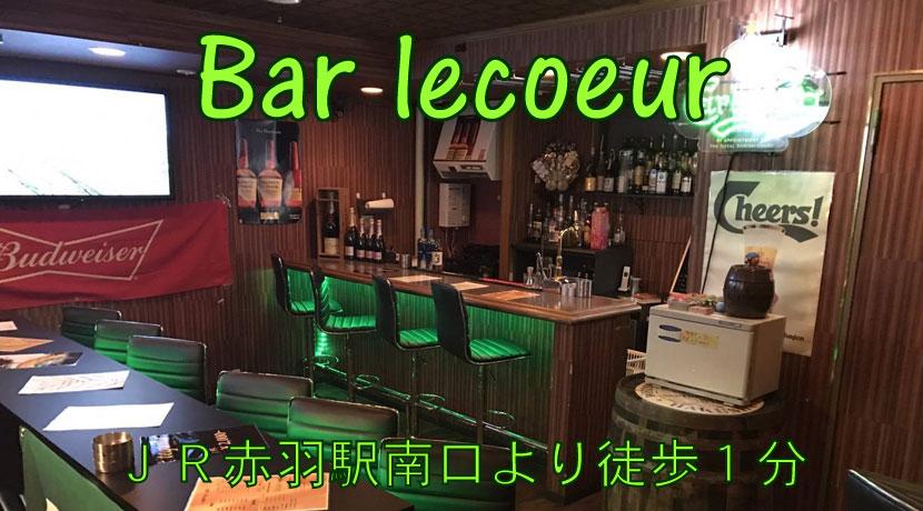 Bar lecoeur店内画像