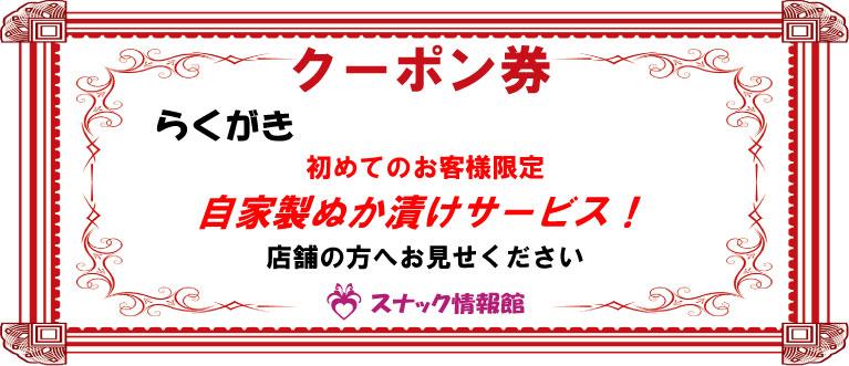 【五反田】らくがきクーポン券