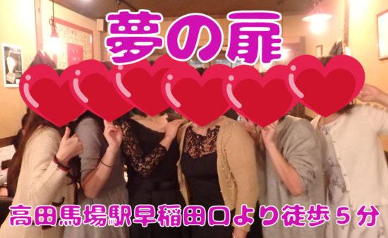 【高田馬場】夢の扉スタッフ画像