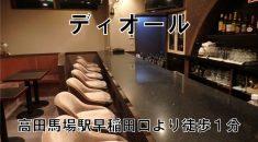【高田馬場】ディオール店内画像