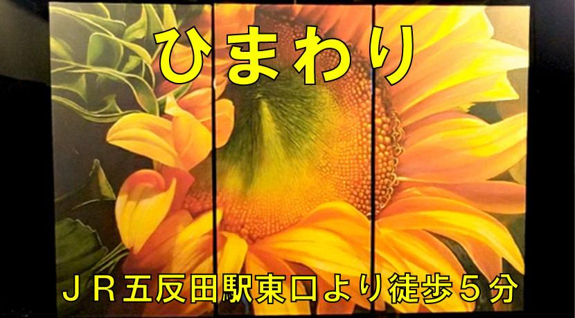【五反田】ひまわり店内画像
