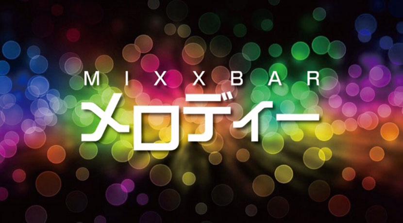 【池袋】MIXバー メロディロゴ画像