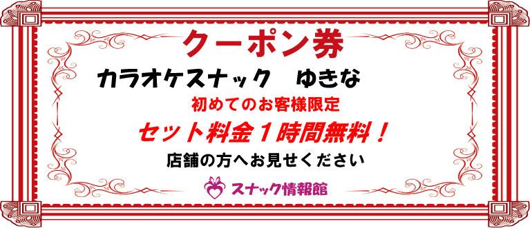 【谷在家】カラオケスナック ゆきなクーポン券