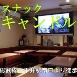 【平井】スナックキャンドル店内画像