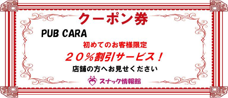 【茅場町】PUB CARAクーポン券