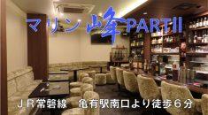 【亀有】スナック マリン峰PARTⅡ店内画像
