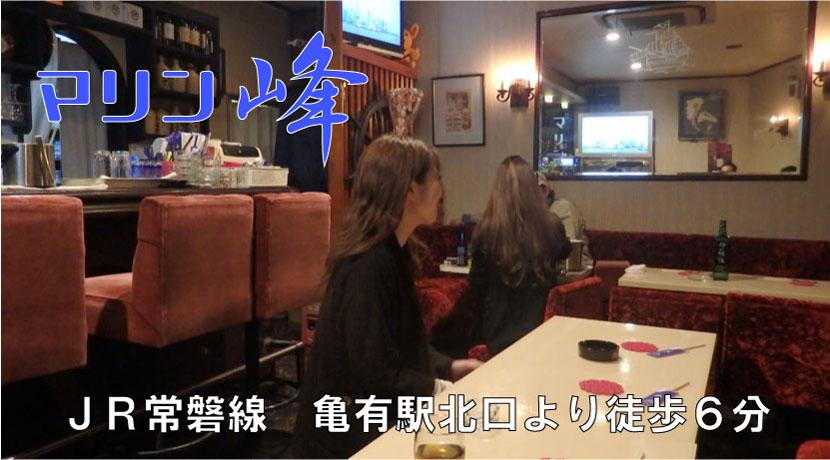 【亀有】スナック マリン峰スタッフ画像