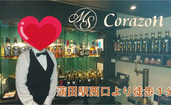【蒲田】Corazon(コラゾン)スタッフ画像