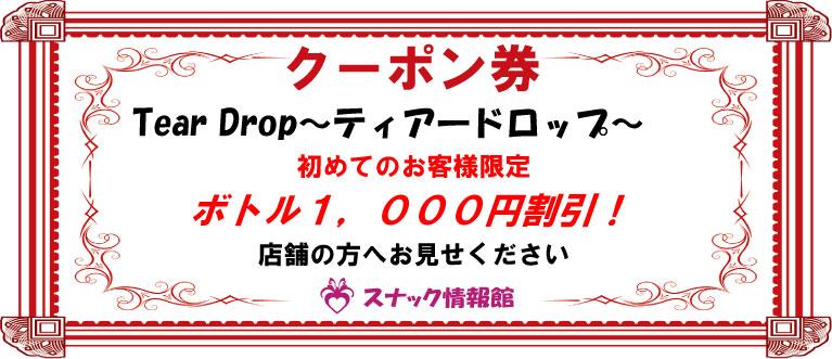 【蒲田】Tear Drop~ティア―ドロップ~クーポン券