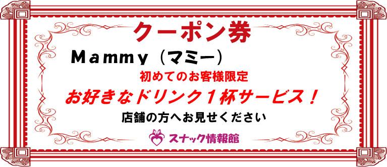 【蒲田】Mammy(マミー)クーポン券