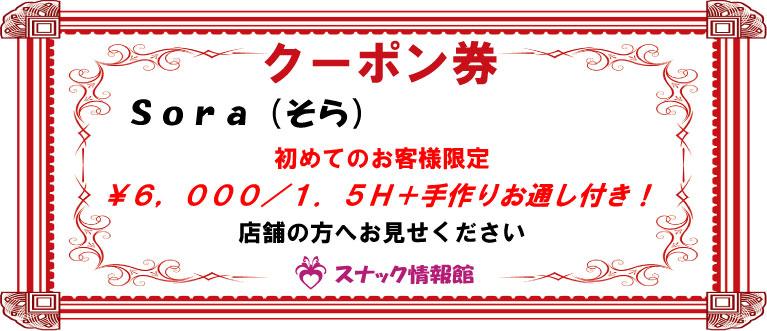 【池袋】Sora(そら)クーポン券