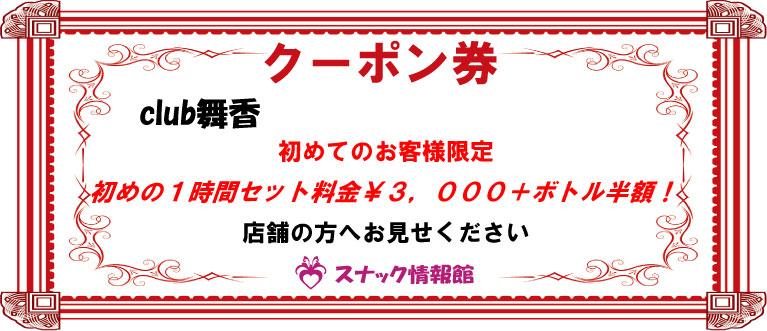【蒲田】club舞香クーポン券