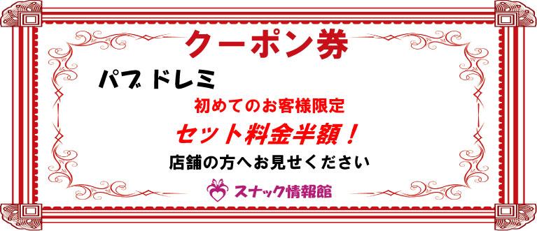 【蒲田】パブ ドレミクーポン券