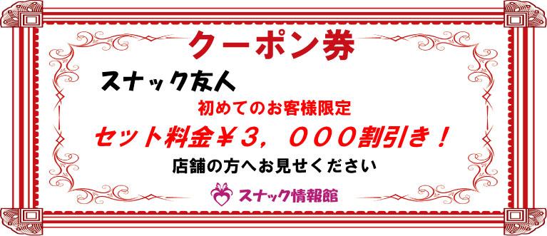 【新宿】スナック友人クーポン券