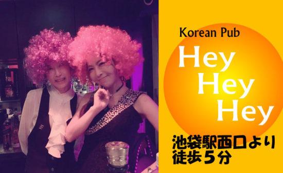 【池袋】Korean Pub Hey Hey Hey(コリアンパブ ヘイヘイヘイ)スタッフ画像