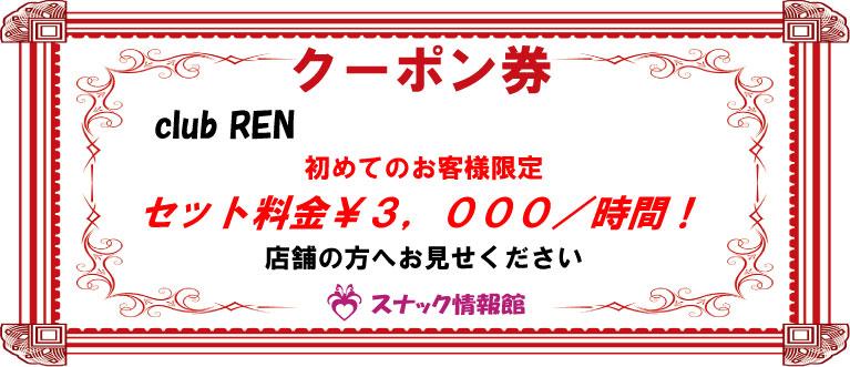 【蒲田】club RENクーポン券