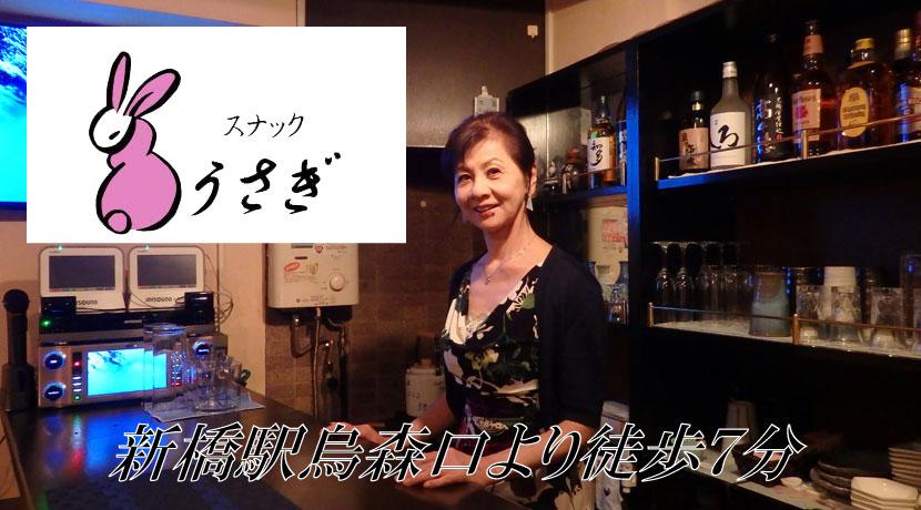 【新橋】スナック うさぎママ画像