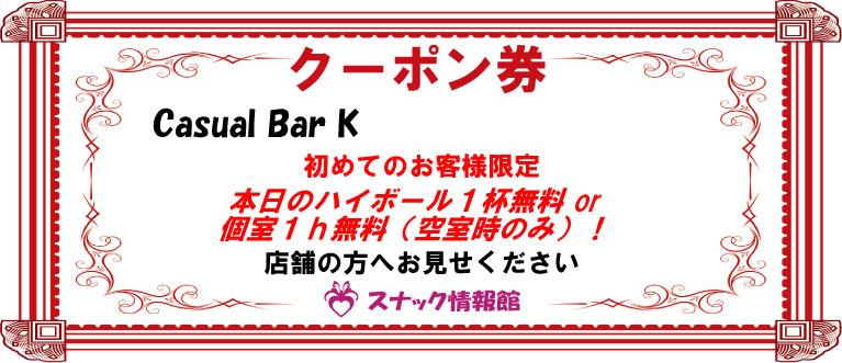【東銀座】Casual Bar Kクーポン券