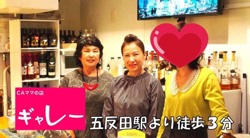 【五反田】ギャレースタッフ画像