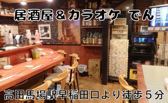 【高田馬場】居酒屋&カラオケ でん店内画像