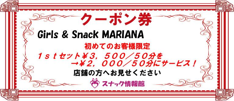 【大井町】Girls & Snack MARIANAクーポン券