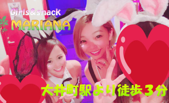 【大井町】Girls & Snack MARIANAスタッフ画像