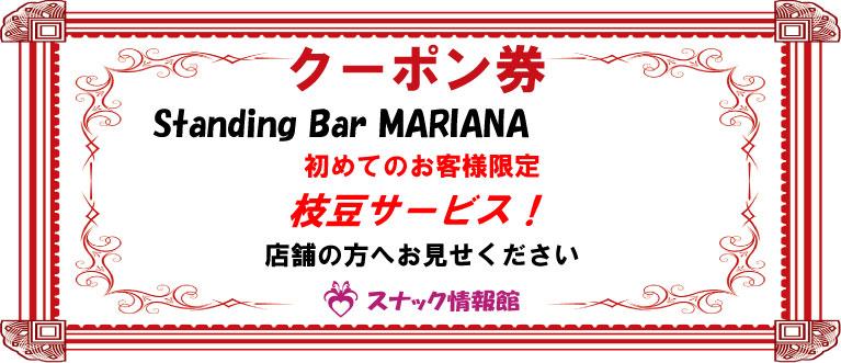 【大井町】Standing Bar MARIANAクーポン券