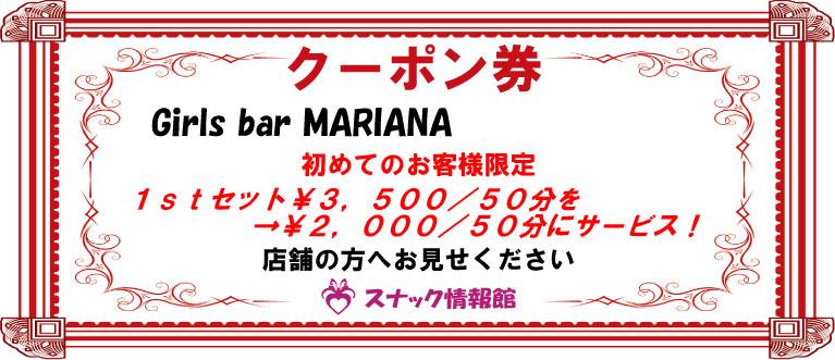 【大井町】Girls bar MARIANAクーポン券