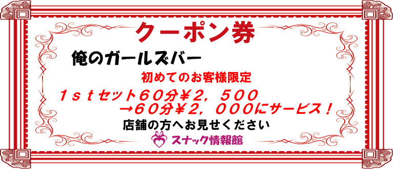 【大森】俺のガールズバークーポン券