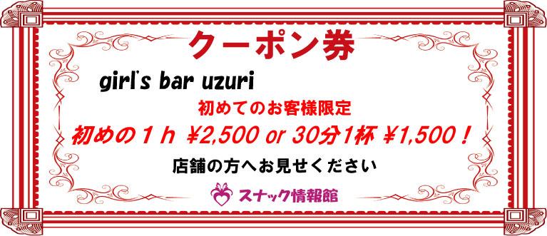 【蒲田】girl's bar uzuriクーポン券