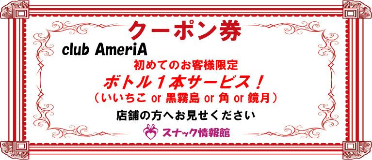【蒲田】club AmeriAクーポン券