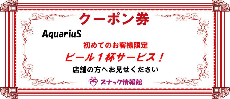 【京急蒲田】AquariuSクーポン券