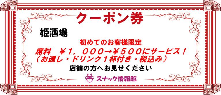 【大森】姫酒場クーポン券