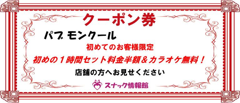 【蒲田】パブ モンクールクーポン券