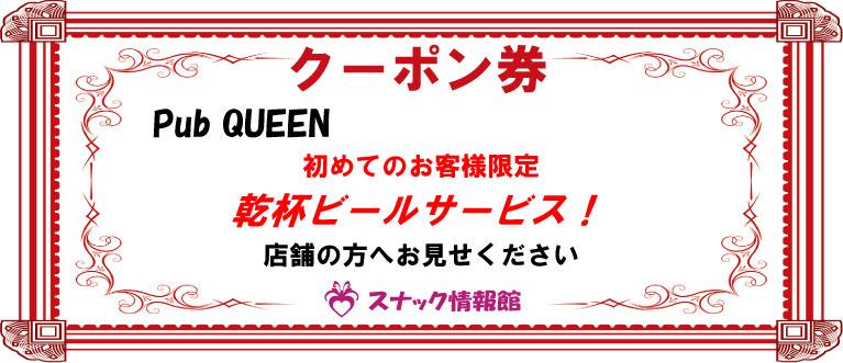 【蒲田】Pub QUEENクーポン券