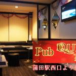 【蒲田】Pub QUEEN店内画像
