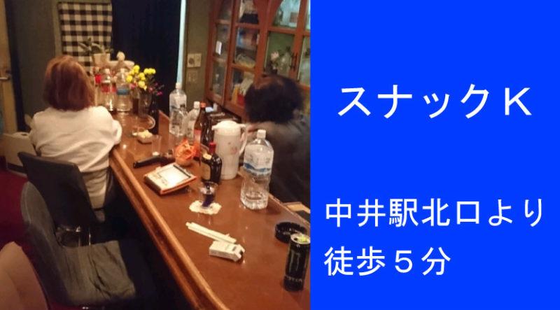 【中井】スナックK店内画像
