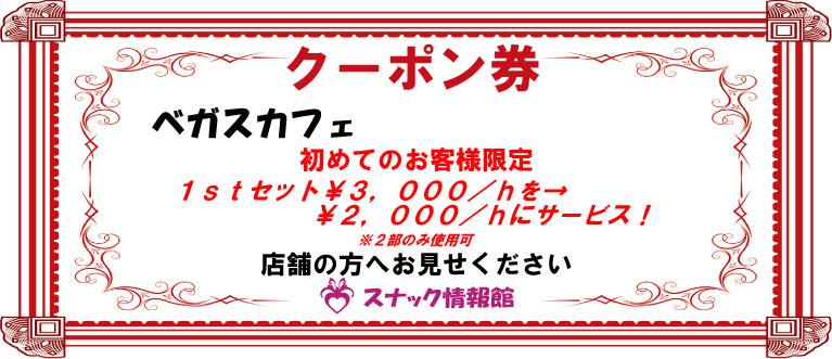 【平和島】ベガスカフェクーポン券