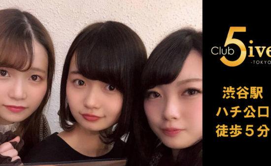 【渋谷】CLUB 5ive Girlsスタッフ画像