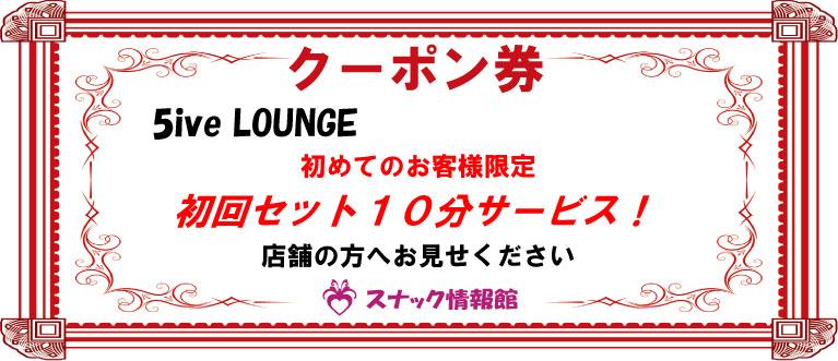 【渋谷】5ive LOUNGEクーポン券