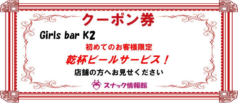 【大井町】Girls bar K2クーポン券