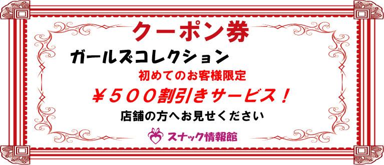 【大井町】ガールズコレクションクーポン券