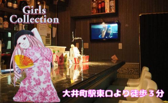 【大井町】ガールズコレクション店内画像