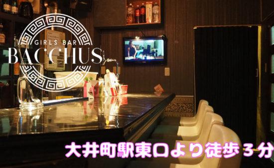 【大井町】ガールズバーBACCHUS(旧ガールズコレクション)店内画像