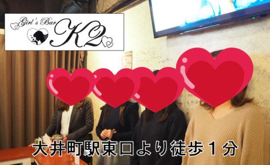 【大井町】Girls bar K2スタッフ画像