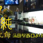 【蒲田】Pub夏純店内画像