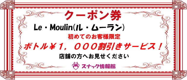 【大森】Le・Moulin(ル・ムーラン)クーポン券