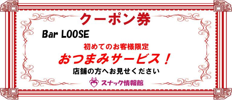 【蒲田】Bar LOOSEクーポン券