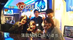 【蒲田】Bar LOOSEスタッフ画像
